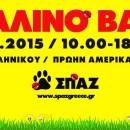 SPAZ Easter Bazaar 2015