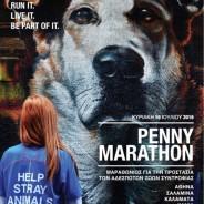 ΣΠΑΖ & Penny Marathon