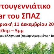 30ο Χριστουγεννιάτικο Μπαζάρ του ΣΠΑΖ