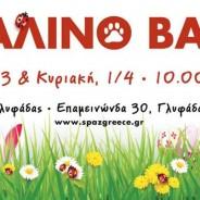 Πασχαλινό / Easter Bazaar