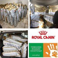 Ευχαριστούμε τη Royal Canin και την Π.Φ.Ο