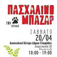 Πασχαλινό Bazaar ΣΠΑΖ