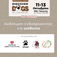 Ο ΣΠΑΖ στο Discover Dogs 2019