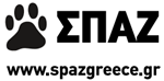 spaz greece